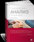 Книга Технический анализ: Полный курс