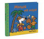 Книга Мыша на море