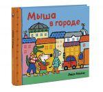 Книга Мыша в городе