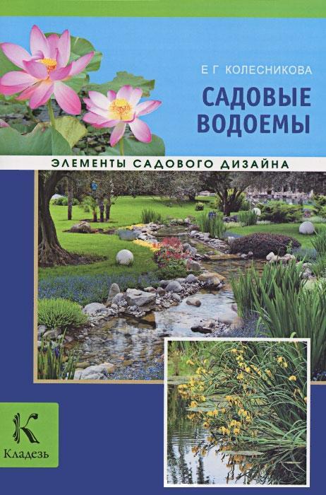 Купить Садовые водоемы, Елена Колесникова, 978-5-17-077395-4