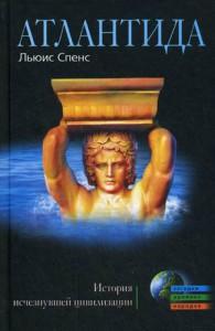 Читать Атлантида. История исчезнувшей цивилизации
