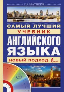 Обложка книги учебник английского языка самый лучший