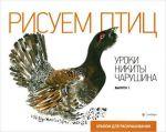 Книга Альбом для раскраш.Вып.№1.Рисуем птиц.