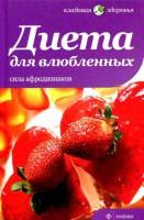 Книга Диета для влюбленных
