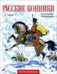 Книга Книга-раскр.Русские конники