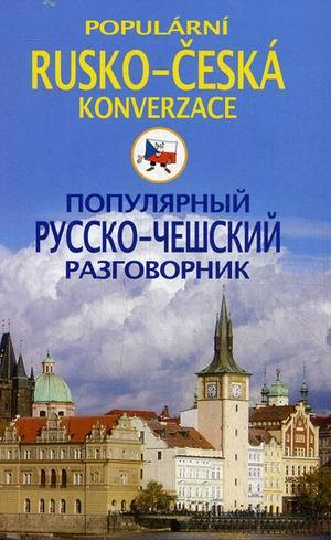 Купить Популярный русско-чешский разговорик, 978-5-227-03385-7
