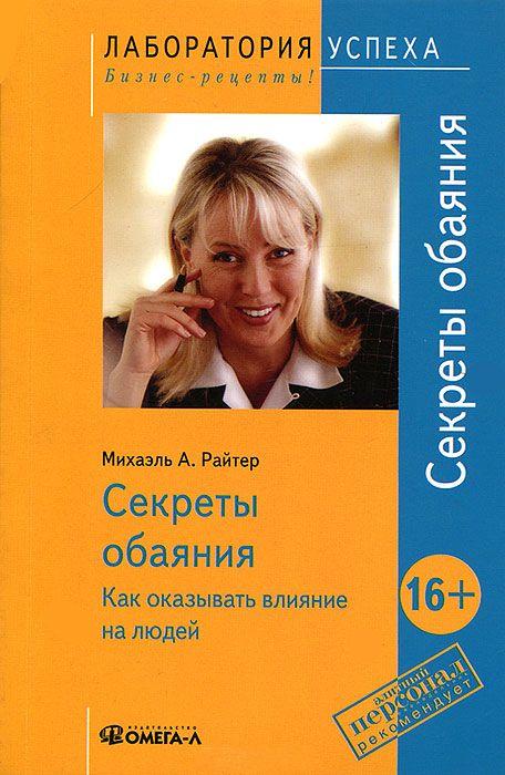Секреты обаяния. Как оказывать влияние на людей (Smartbook), Михаэль Райтер, 978-5-370-02856-4, 978-5-370-03721-4  - купить со скидкой
