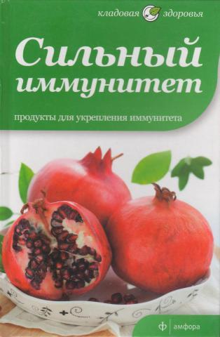 Сильный иммунитет, Макс Томлинсон, 978-5-367-02144-8  - купить со скидкой