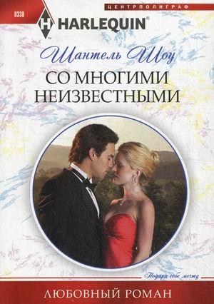 Купить Романы, Со многими неизвестными, Шантель Шоу, 978-5-227-04460-0