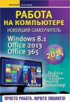 Книга Работа на компьютере 2014: Windows 8.1 + Office 2013/365