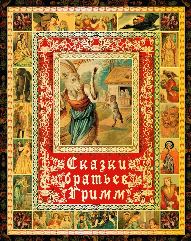 Купить Сказки братьев Гримм. В футляре, Якоб Гримм, 978-5-373-06828, 978-5-373-06828-4