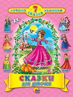 Купить Сказки для девочек, 978-5-378-04883-0