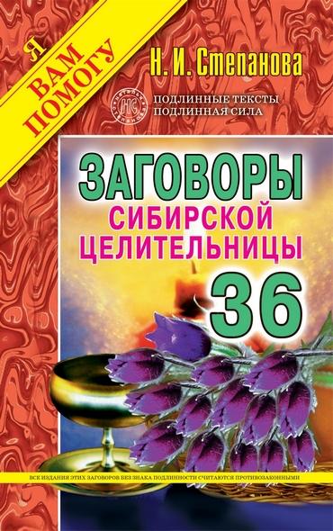 Купить Заговоры сибирской целительницы. Выпуск 36, Наталья Степанова, 978-5-386-07032-8
