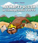Книга Муми-тролли и заморский гость