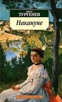 Купить Накануне, Иван Тургенев, 978-5-389-03149-4