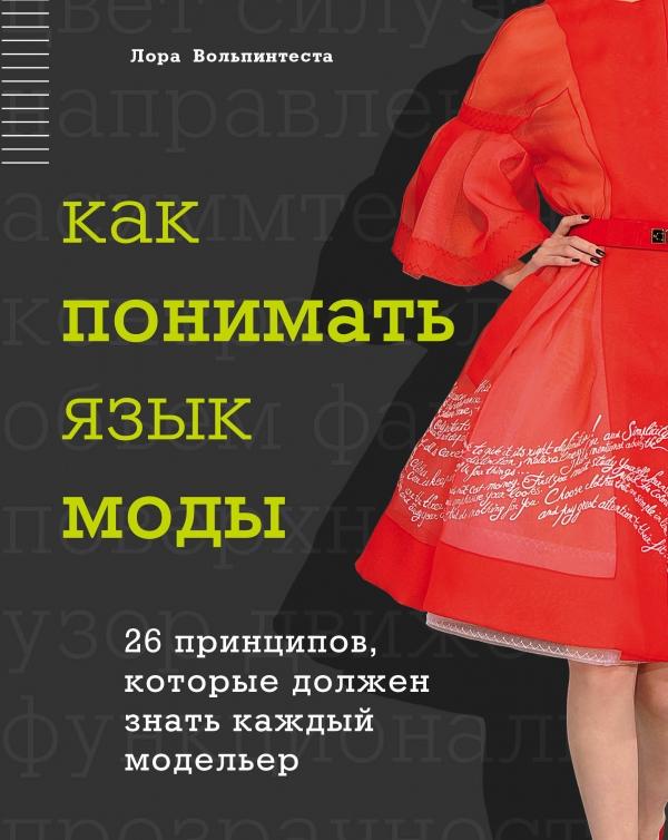 Купить Как понимать язык моды. 26 принципов, которые должен знать каждый модельер, 978-5-699-71515-2