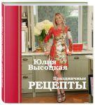 Книга Праздничные рецепты
