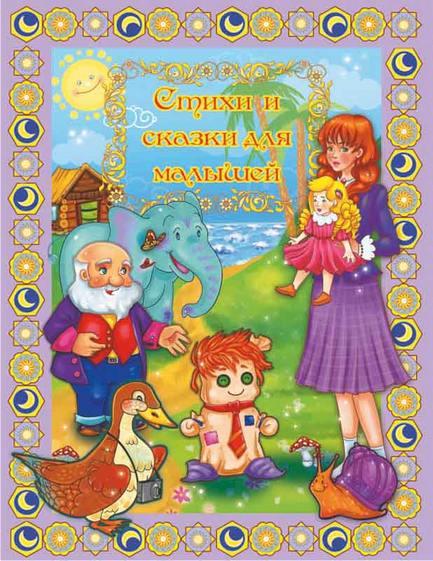 Купить Стихи и сказки для малышей, Н. Мамчур, 978-5-88944-106-9