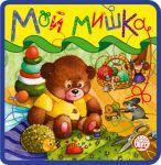 Книга Мой мишка
