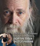 Книга Школа фотографии Майкла Фримана. Портретная фотография