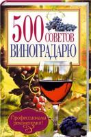 Книга 500 советов виноградарю
