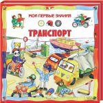 Книга Транспорт / Мои первые знания