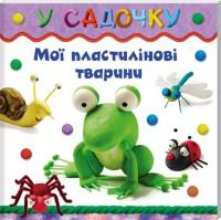 Книга У садочку. Мої пластилинові тварини