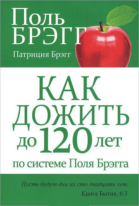 Купить Как дожить до 120 лет по системе Поля Брэгга (2-е издание), Патриция Брэгг, 978-985-15-2178-0, 978-985-15-2713-3
