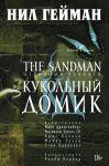 Книга The Sandman. Песочный человек. Книга 2. Кукольный домик