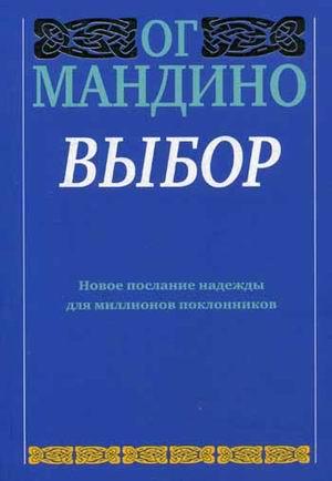 Купить Выбор, Ог Мандино, 978-985-15-1992-3