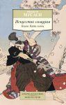 Книга Искусство самурая. Книга Пяти колец