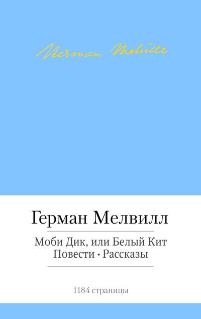 Купить Моби Дик, или Белый Кит. Повести. Рассказы, Герман Мелвилл, 978-5-389-08131-4