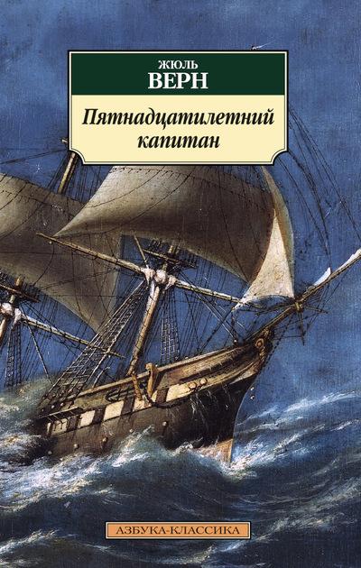 Купить Пятнадцатилетний капитан, Жюль Верн, 978-5-389-09299-0