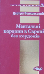 Книга Ментальні кордони в Європі без кордонів