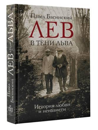 Купить Лев в тени Льва, Павел Басинский, 978-5-17-089036-1