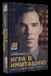 Книга Игра в имитацию