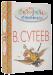 Книга Все сказки К.Чуковского в картинках