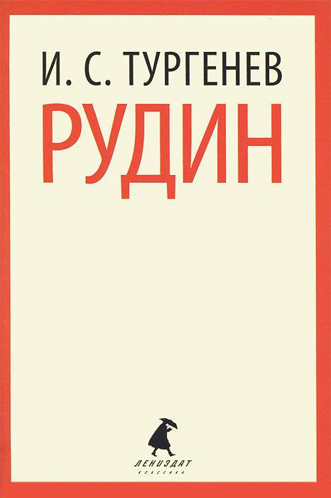 Купить Рудин, Иван Тургенев, 978-5-4453-0169-1