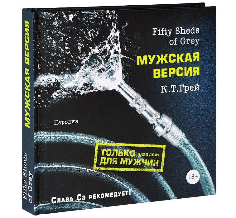Купить Fifty Sheds of Grey. Мужская версия, Колин Тревор Грей, 978-5-699-66784-0