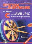 Книга Программирование на языке С для AVR и PIC микроконтроллеров +CD