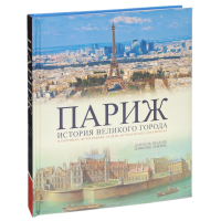 Книга Париж. История великого города