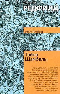 Купить Тайна Шамбалы, 978-5-17-022156-1