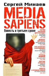Купить Media Sapiens. Повесть о третьем сроке, Сергей Минаев, 978-5-17-042955-4