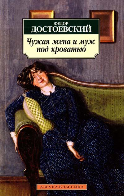 Купить Чужая жена и муж под кроватью, 978-5-389-01367-4