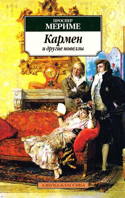 Купить Кармен и другие новеллы, 978-5-389-04990-1