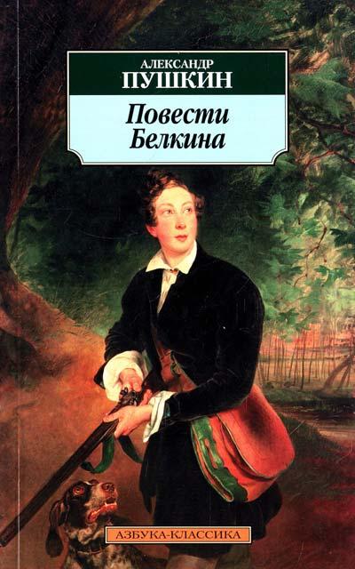 Купить Повести Белкина, Александр Пушкин, 978-5-389-02681-0