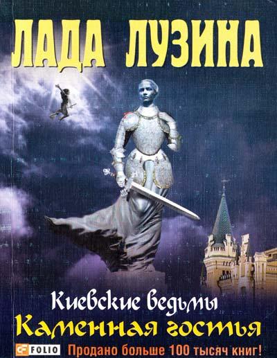 Купить Киевские ведьмы. Каменная гостья, Лада Лузина, 978-966-03-5669-6