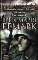 Книга На Західному фронті без змін. Повернення. Три товариші