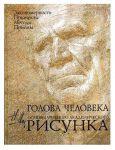 Книга Голова человека: Основы учебного академического рисунка