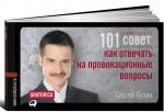 Книга 101 совет, как отвечать на провокационные вопросы